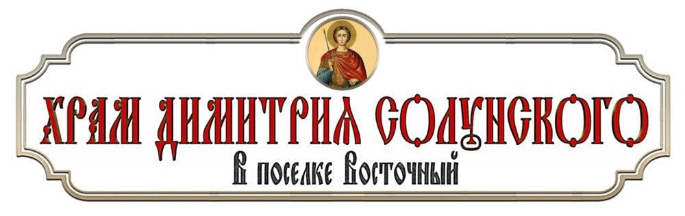 Храм великомученика Димитрия Солунского